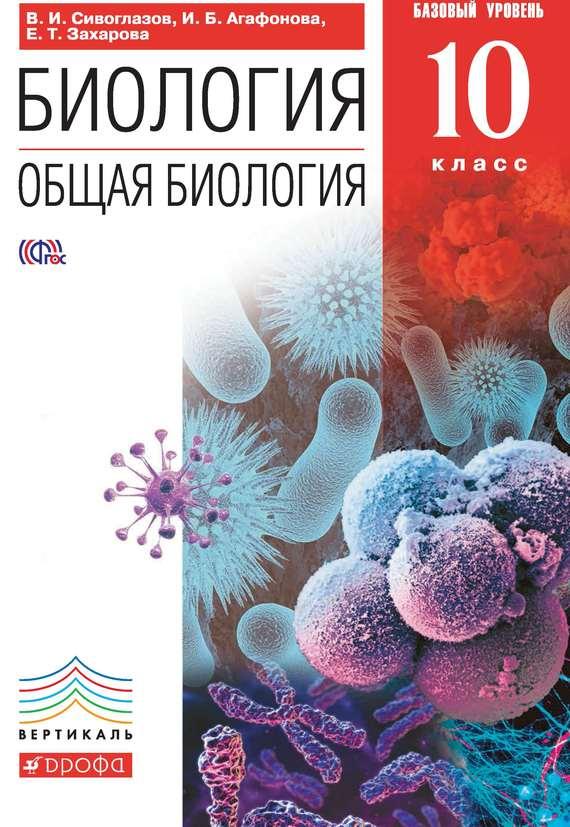 Учебник по биологии 11 класс вирусы