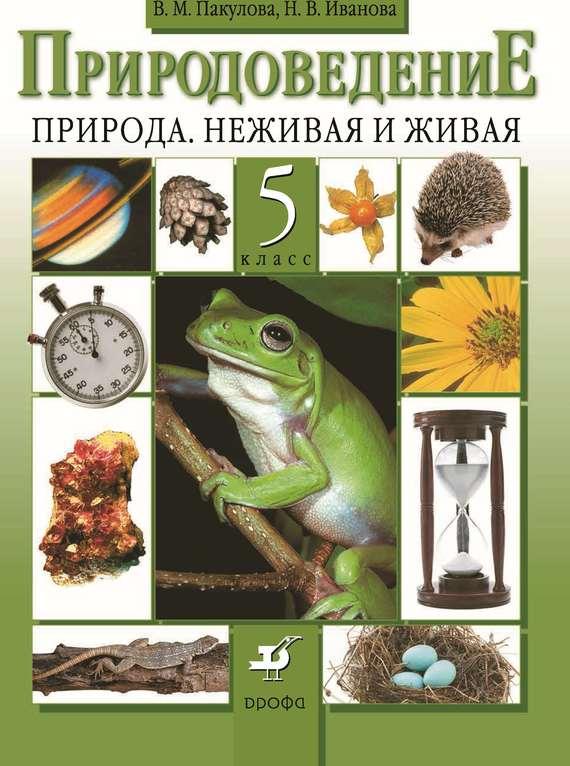 Картинки природа биология 5 класс
